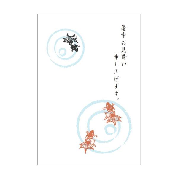 暑中見舞い 金魚 海外限定 ポストカード 往復送料無料 おしゃれでかわいい京都かみんぐ限定ポストカードアート 3枚セット