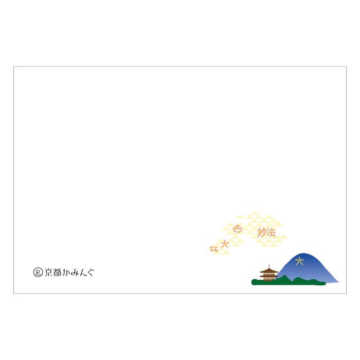 五山送り火(大文字・和風)【ロゴ・名入れ可】業務用ペーパーランチョンマット使い捨て敷紙 1000枚