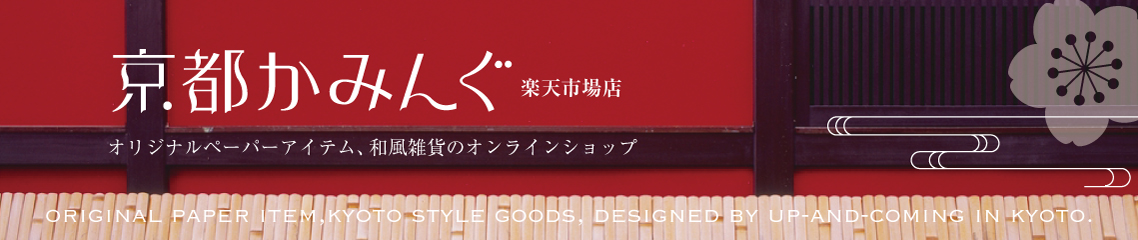 京都かみんぐ 楽天市場店:伝統と革新が共存する町・京都で生まれた、京都かみんぐの「和」グッズ。