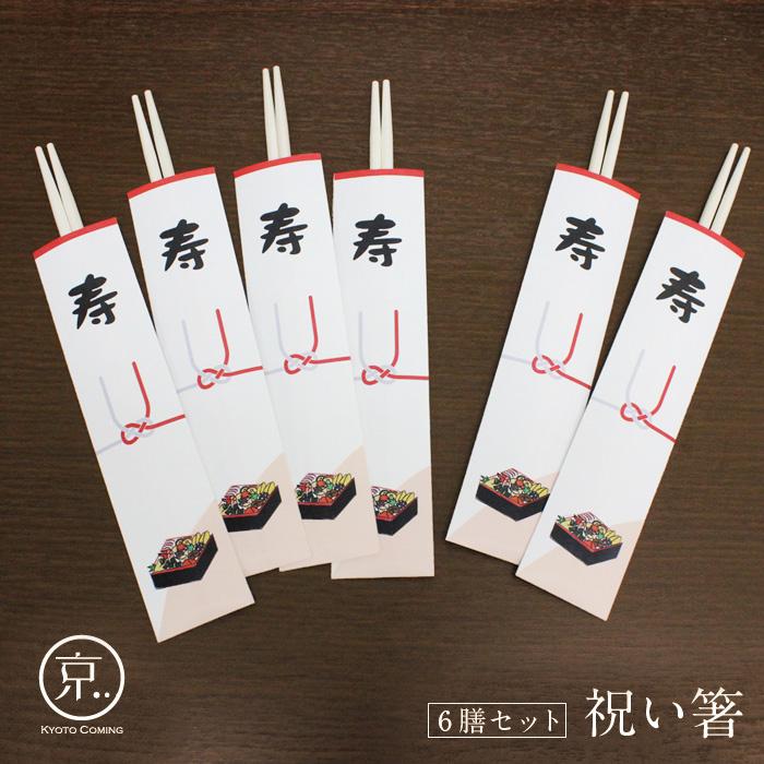 おせち重箱 祝い箸 3膳セット 商舗 税込 祝箸