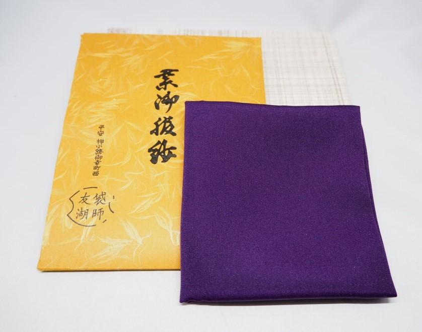 紫御帛紗 畳紙 化粧箱入り