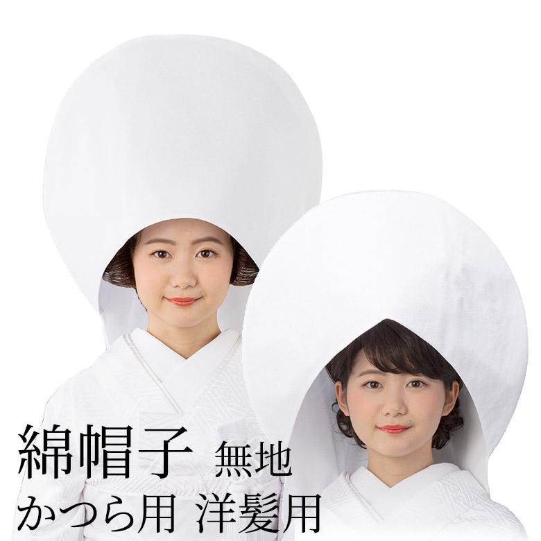【結婚式】花嫁 新婦 綿帽子 日本髪 洋髪用 白ちりめん/オーガン わたぼうし【和装 ウエディング】【あす楽】