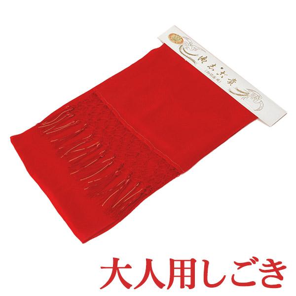 【取り寄せ】大人用しごき 正絹 赤 綸子【和装小物 成人式 結婚式 振袖】【送料無料】