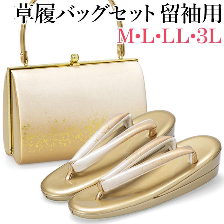 【草履バッグセット 留袖 礼装 結婚式 入学式 卒業式 着物】【選べるサイズ】留袖用 ゴールド 金彩 M L LL 3L【送料無料】