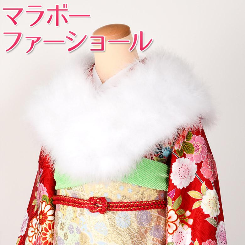 【羽毛 ショール 振袖 成人式】定番の白 マラボー【お正月 着物 ファー フェザー】【送料無料】【あす楽】