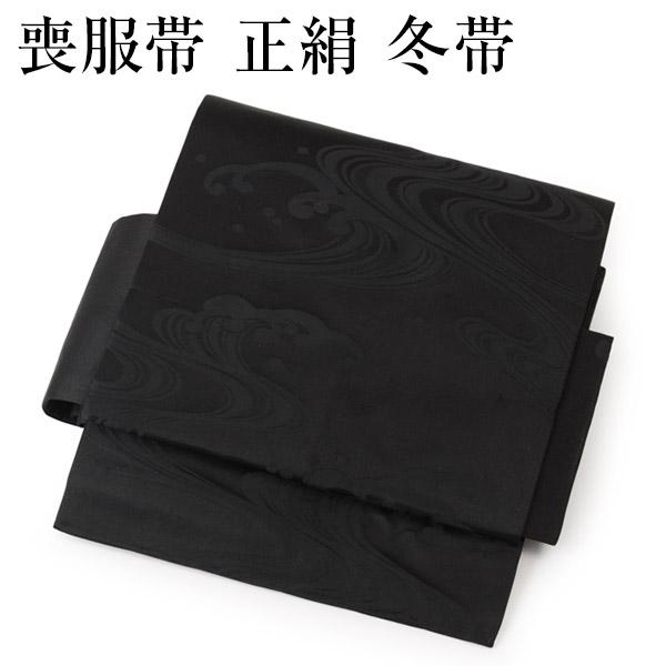 喪服帯 正絹 冬帯 M寸 L寸 黒共帯 黒喪帯 袷【送料無料】【あす楽】