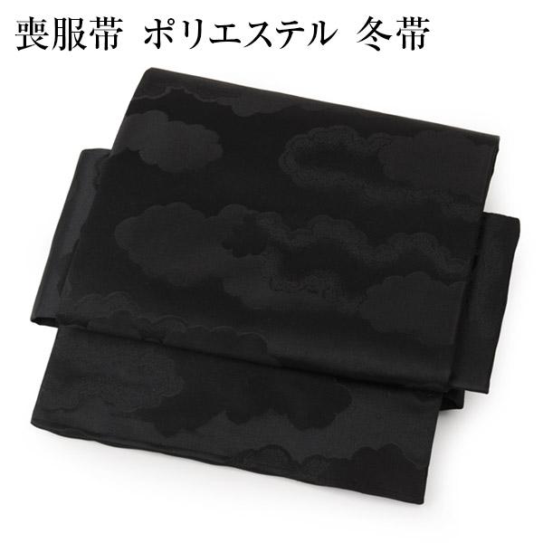 喪服帯 冬帯 ポリエステル M寸 L寸 LL寸 黒共帯 黒喪帯 袷【送料無料】【あす楽】