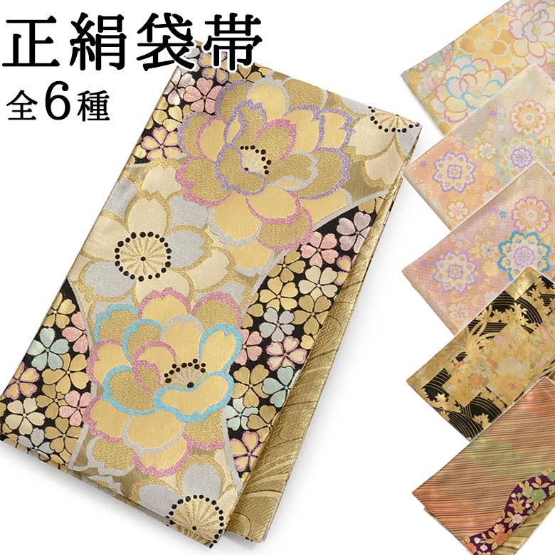 【袋帯】正絹 選べる6種【成人式 卒業式】【振袖】【附下】【訪問着】【送料無料】