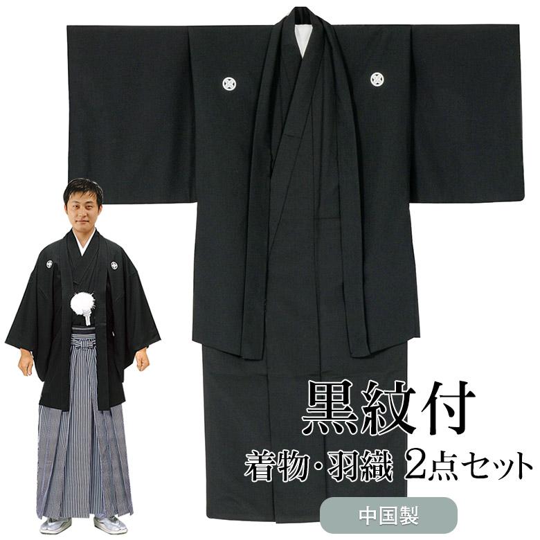【紋付き 羽織 着物】殿方 黒紋付 羽織 着物 2点セット 袷 中国製 紳士和装【メンズ】【送料無料】