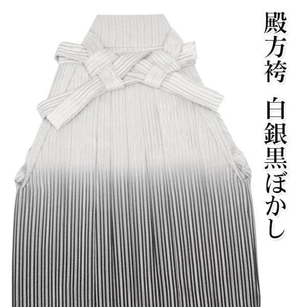 男性用袴 白銀黒ぼかし 行灯型 【男物 メンズ 紳士 殿方 成人式 結婚式 新郎】【送料無料】