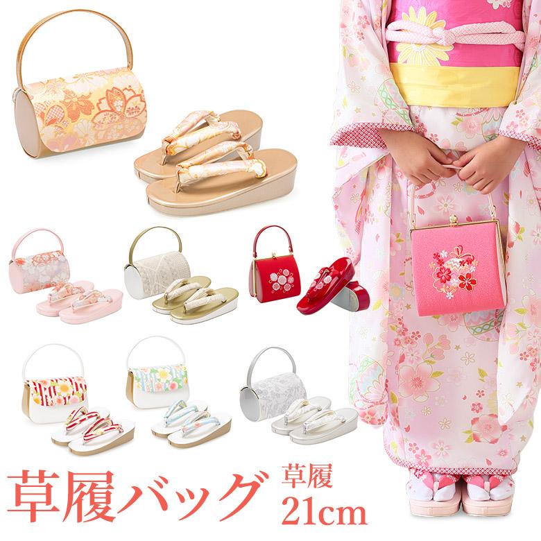 女の子草履バッグセット 七歳向 21cm 赤 ピンク 金 白 水色 七五三 卒園式【あす楽】
