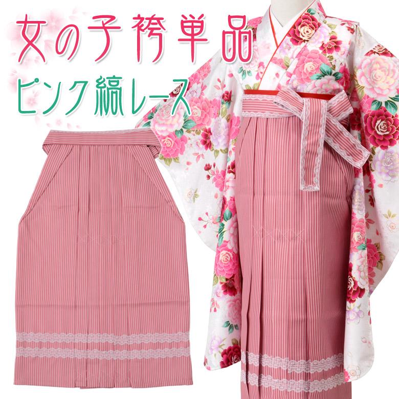 袴只粉红色条纹赛车