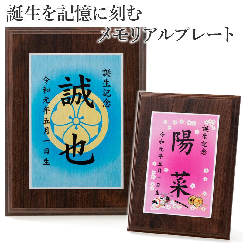 【取り寄せ】【盾 記念 名入 家紋】誕生記念 メモリアルプレート 名入れプレート 木製楯