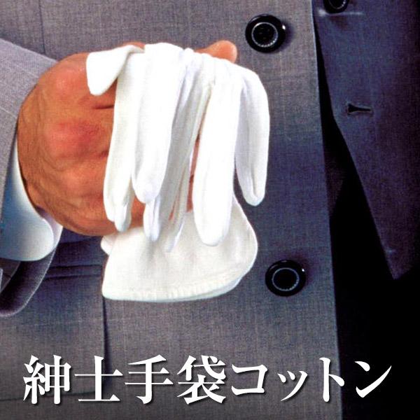 お得 メール便可 紳士手袋 結婚式 婚礼 ブライダル ウエディング 冠婚葬祭 慶弔 男性 白 フォーマル ネコポス便可 人気ブレゼント 綿 コットン 白手袋 メンズグローブ