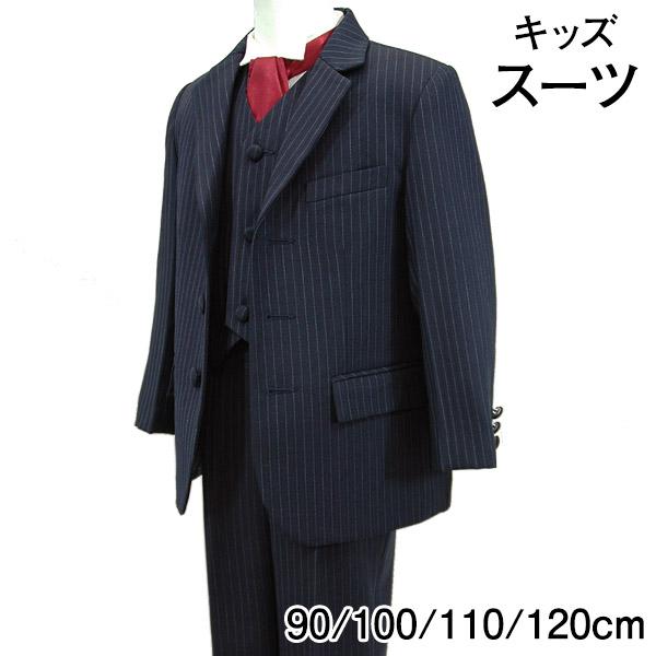 【男の子スーツ】紺ストライプ 三つボタン【子供 七五三 キッズ】【送料無料】【あす楽】