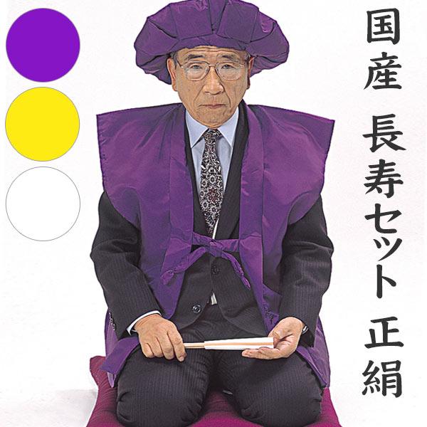 【選べるカラー】【ご長寿セット】正絹 紫/黄/白【送料無料】【あす楽】