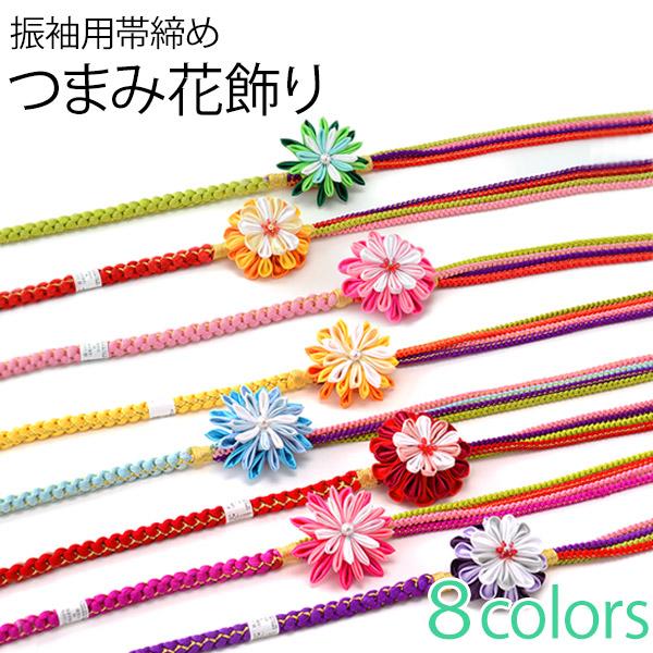 振袖用 帯締め 帯締 帯〆 正絹 つまみ花飾り 箱入り 【選べるカラー 8色】【飾り結び】【あす楽】