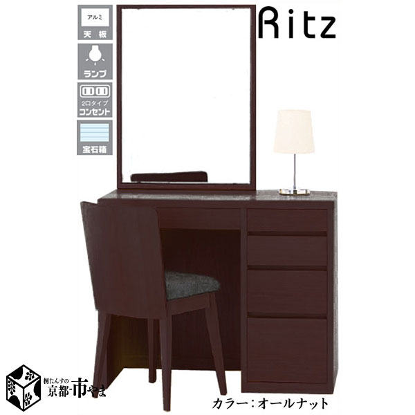 リッツ ritz ホテルにあるような大きな鏡 座面色が選べる! 1面鏡 ドレッサー カラー:on 幅90 静岡県産 国産【代引き不可】  【smtb-k】 【ky】 【家具】【京都-市やま家具】