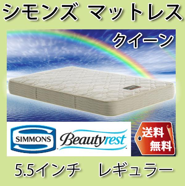 【代引き不可】 シモンズベッド Beautyrest selection マットレス 5.5インチ AB1231A  レギュラー クイーン【送料無料】【smtb-k】 【家具】【05P01Oct16】