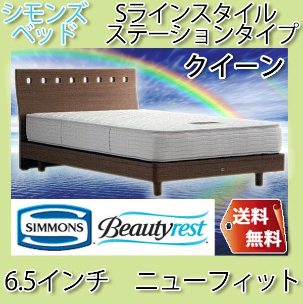 シモンズベッド Beautyrest selection ベッド&マットレス セット Sラインスタイル ステーションタイプ 6.5インチ ニューフィット カラー・高さが選べる クイーン【送料無料】【smtb-k】 【家具】【05P01Oct16】