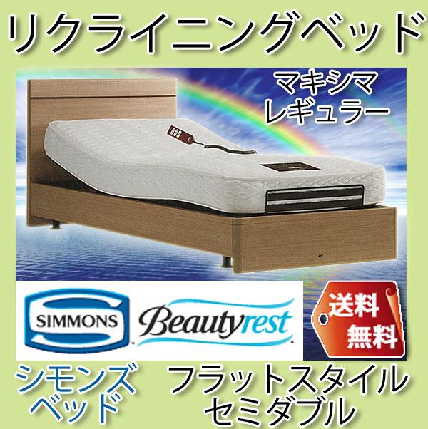 シモンズベッド Beautyrest selection ベッド&マットレス セット リクライニングベッド フラットスタイル 5.5インチ マキシマレギュラー カラーが選べる セミダブル【送料無料】【smtb-k】【家具】 【05P01Oct16】
