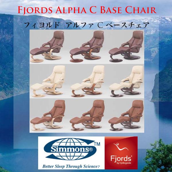 【関東~九州まで開梱設置無料】シモンズのリクライニングチェア フィヨルド アルファ Cベースチェア リクライニングチェア フットスツール付き オットマン付き Fjord C Base Chair【smtb-k】【ky】【家具】