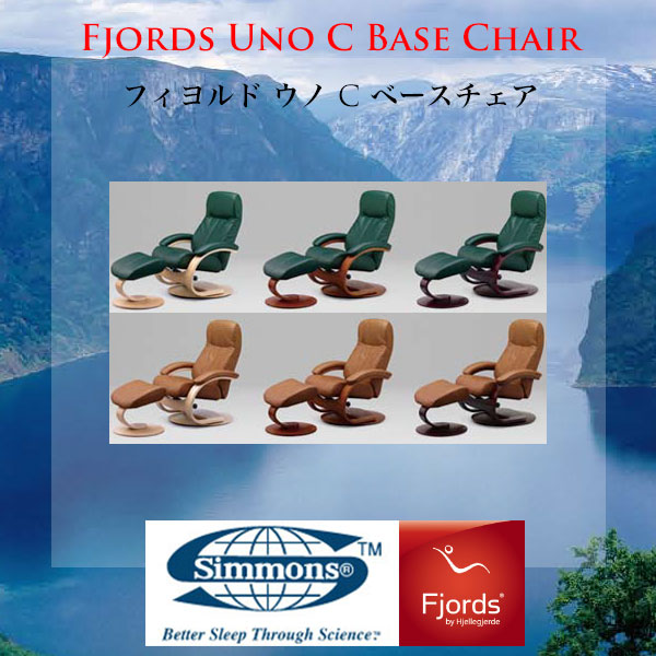 【関東~九州まで開梱設置無料】シモンズのリクライニングチェア フィヨルド ウノ Cベースチェア リクライニングチェア フットスツール付き オットマン付き Fjords C Base Chair【smtb-k】【ky】【家具】