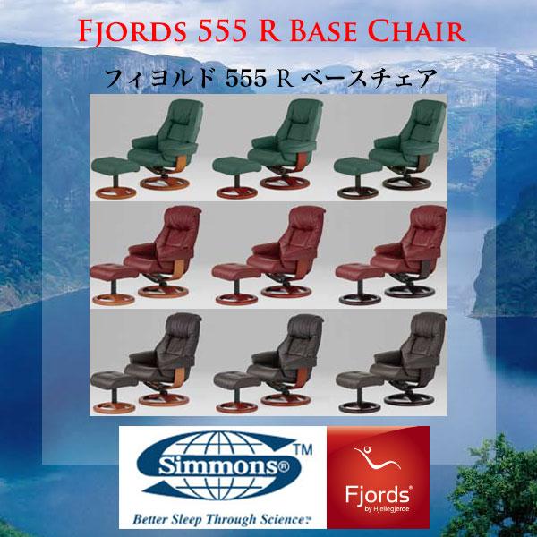 【関東~九州まで開梱設置無料】シモンズのリクライニングチェア フィヨルド 555 Rベースチェア リクライニングチェア フットスツール付き オットマン付き Fjords R Base Chair【smtb-k】【ky】【家具】