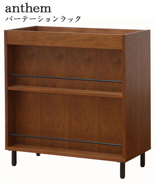 パーテーションラック 幅75 アンセム anthem 【送料無料】 【smtb-k】 【ky】 【家具】【京都-市やま家具】