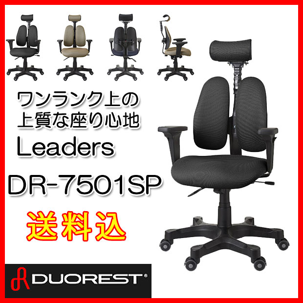 DUOREST デュオレスト Leadersシリーズ DR-7501SP ニットブラック 多機能 オフィスチェア【送料無料】 【smtb-k】 【ky】 【家具】【05P01Oct16】