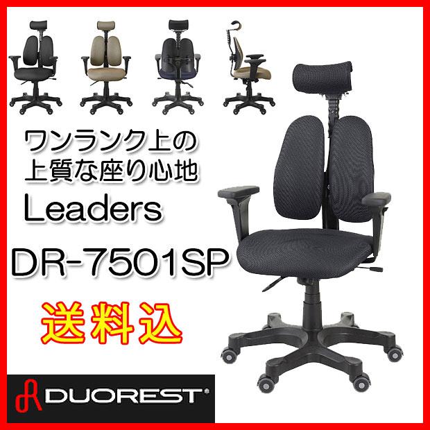 DUOREST デュオレスト Leadersシリーズ DR-7501SP メッシュブラック 多機能 オフィスチェア【送料無料】 【smtb-k】 【ky】 【家具】【05P01Oct16】