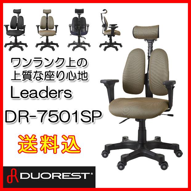 DUOREST デュオレスト Leadersシリーズ DR-7501SP メッシュブラウン 多機能 オフィスチェア【送料無料】 【smtb-k】 【ky】 【家具】【05P01Oct16】