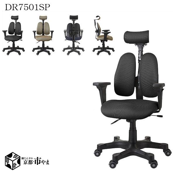 DUOREST デュオレスト Leadersシリーズ DR-7501SP ニットブラック 多機能 オフィスチェア【組立品】【代引き不可】【smtb-k】 【ky】 【家具】【京都-市やま家具】