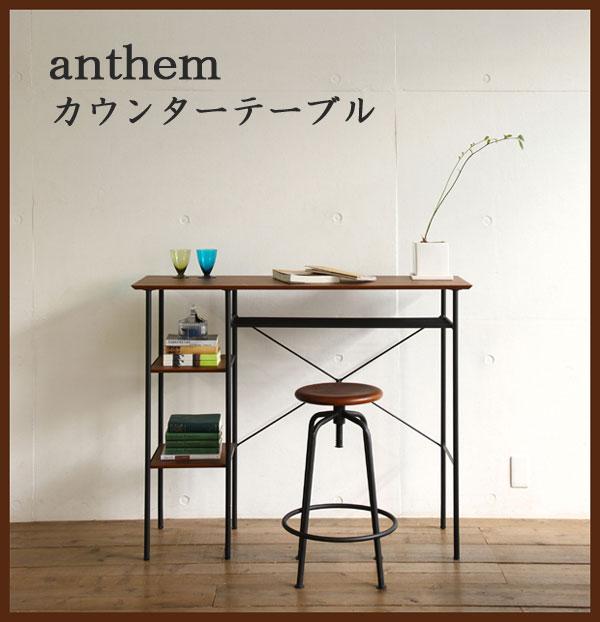 カウンターテーブル 幅120 アンセム anthem 【送料無料】 【smtb-k】 【ky】 【家具】【05P01Oct16】