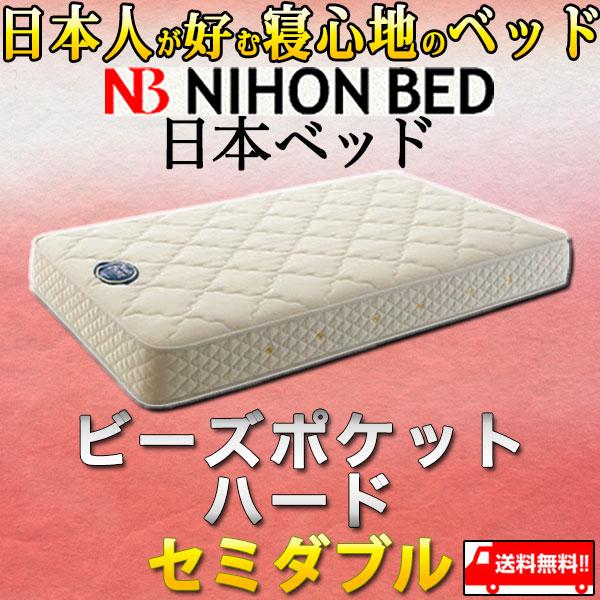 【代引き不可】日本ベッド マットレス ビーズポケット 726ハード セミダブル【関東~九州まで開梱設置無料】【smtb-k】 【家具】【05P01Oct16】