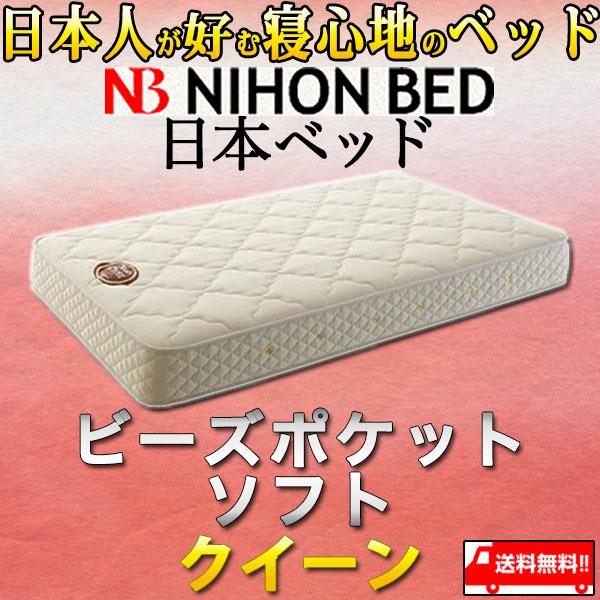 【代引き不可】日本ベッド マットレス ビーズポケット 726ソフト クイーン【関東~九州まで開梱設置無料】【smtb-k】 【家具】【05P01Oct16】
