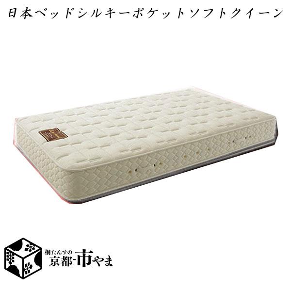 【き】日本ベッド マットレス シルキーポケットソフト マットレス クイーン【関東~九州まで開梱設置無料】【smtb-k】【家具】【京都-市やま家具】, うますごマーケット:810f1306 --- novoinst.ro
