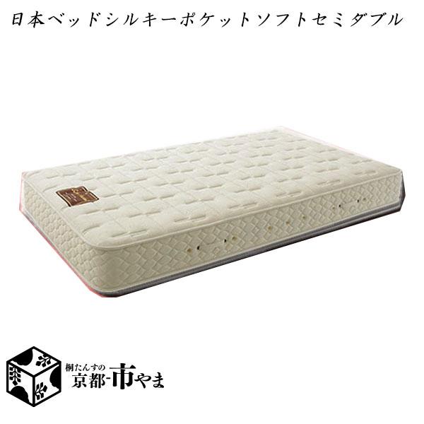 【代引き不可】日本ベッド マットレス シルキーポケットソフト セミダブル【関東~九州まで開梱設置無料】【smtb-k】 【家具】【京都-市やま家具】