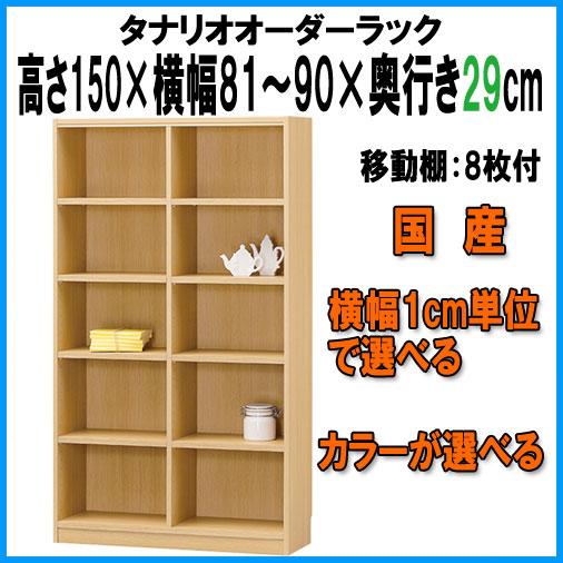 【送料無料】 【日本製】 タナリオオーダー  本棚 書棚 【奥行通常型29cm】 高さ150cm 横巾81~90cm