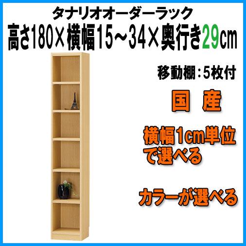 【送料無料】 【日本製】 タナリオオーダー  本棚 書棚 【奥行通常型29cm】 高さ180cm 横巾15~34cm