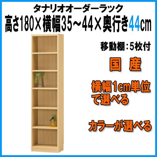 【送料無料】 【日本製】 タナリオオーダー  本棚 書棚 【奥行深型44cm】 高さ180cm 横巾35~44cm