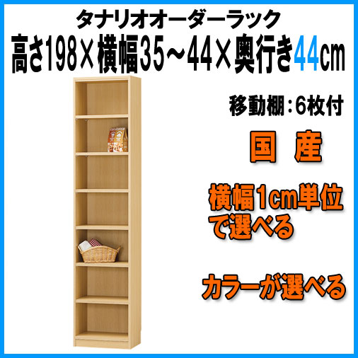 【送料無料】 【日本製】 タナリオオーダー  本棚 書棚 【奥行深型44cm】 高さ198cm 横巾35~44cm