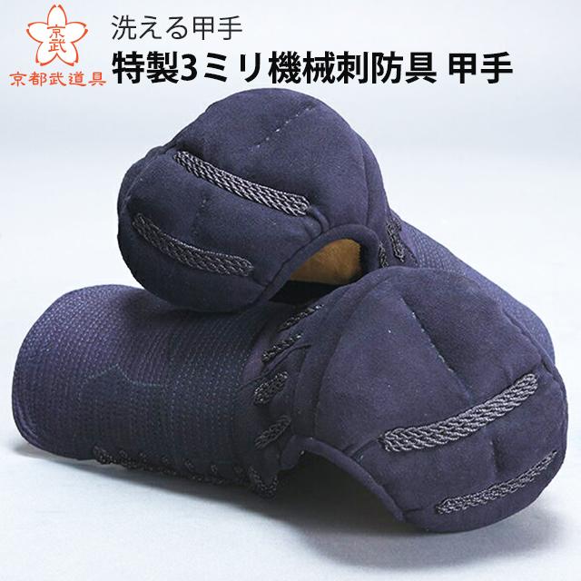 特製3ミリ機械刺防具 甲手【剣道具・機械刺防具・甲手】
