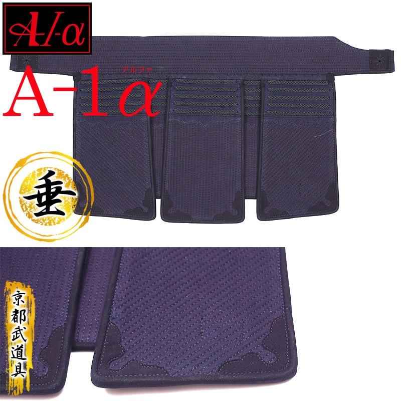 剣道 防具 垂 『A-1α』【神奈川八光堂・剣道 垂単品】