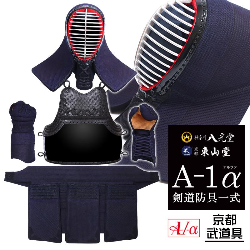 剣道 防具セット 『A-1α』 6mmナナメ刺・軽量防具