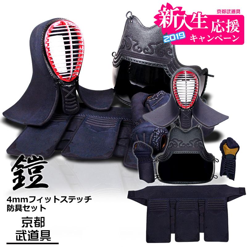 『鎧(よろい)』4ミリフィットステッチ剣道防具セット