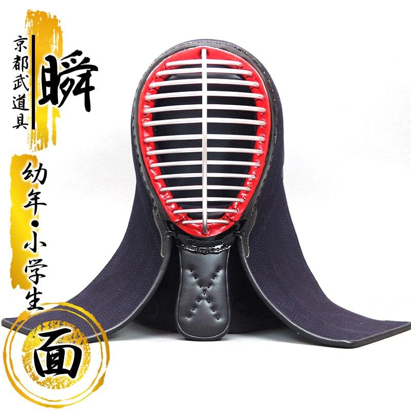 """面単品""""瞬(しゅん)""""7ミリ【剣道具・剣道防具】"""