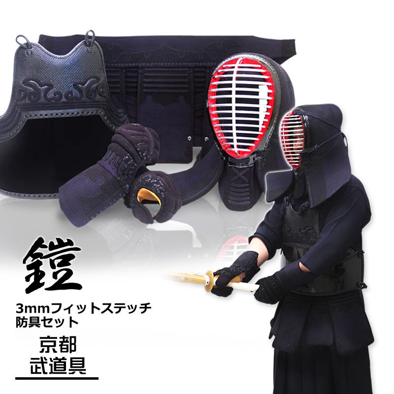 【4/9まで!お買上キャンペーン中】『鎧(よろい)black』3ミリフィットステッチクラリーノ剣道防具セット