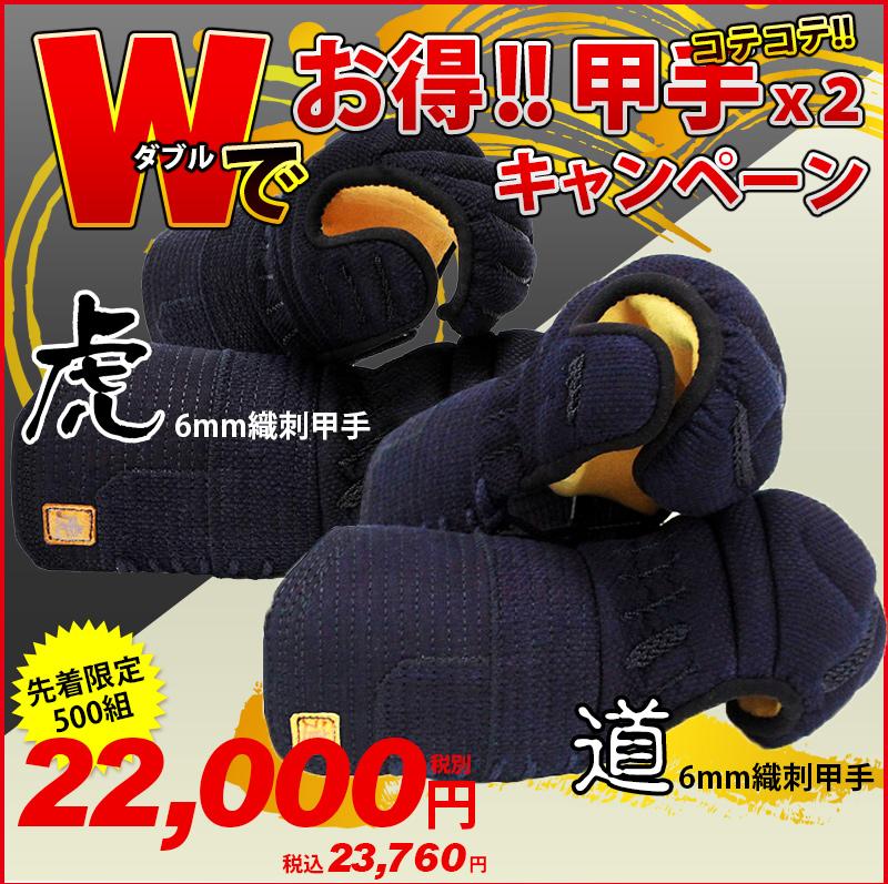 日本最大級 「道」+「虎」「道」+「虎」 小手2組スペシャルセット, かながわけん:144638c9 --- canoncity.azurewebsites.net