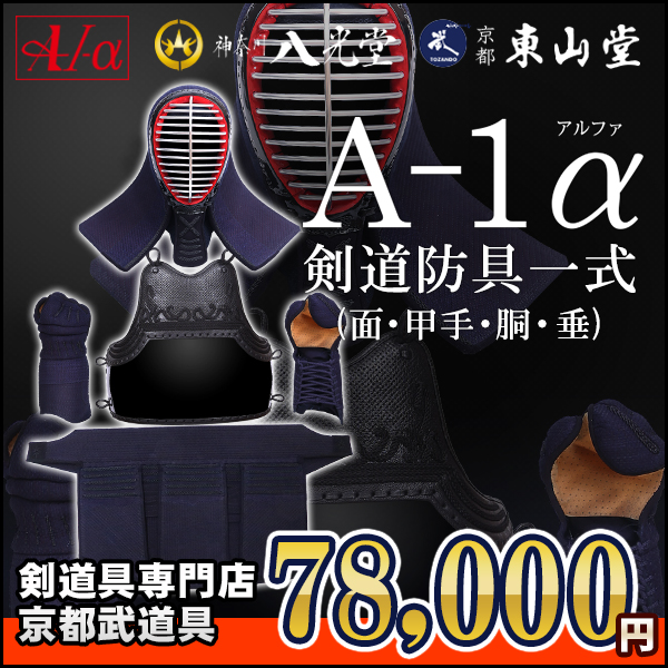 【神奈川八光堂・剣道 防具セット】『A-1α』 剣道防具セット